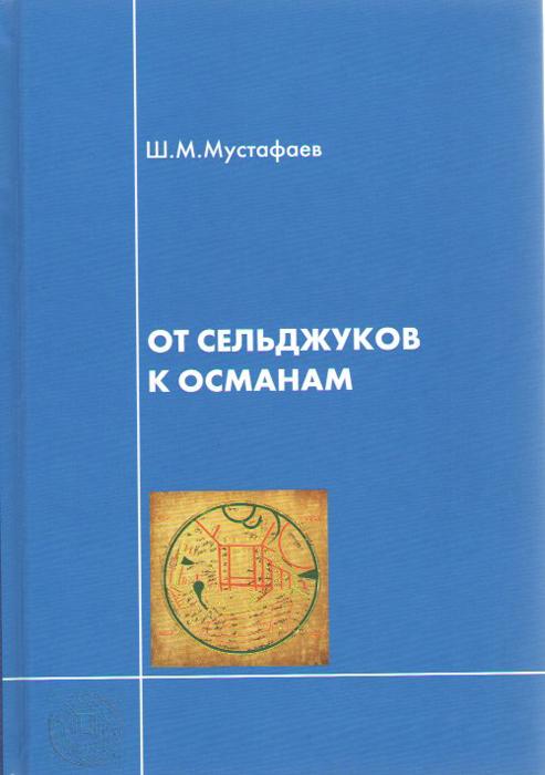 Azərbaycanlı şərqşünas alimin kitabı Rusiyada çap olunub