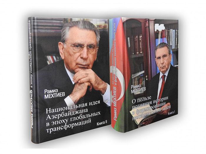 Akademik Ramiz Mehdiyevin milli ideyanın formalaşması məsələlərinə həsr edilmiş ikicildliyi Moskvada nəşr olunub