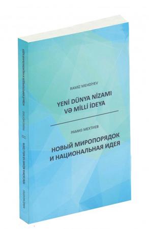"""Akademik Ramiz Mehdiyevin """"Yeni dünya nizamı və milli ideya"""" adlı növbəti kitabı işıq üzü görüb"""