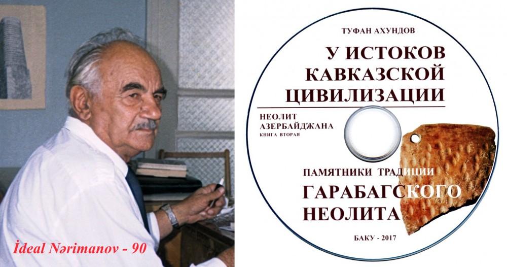 Arxeoloqlar üçün yeni tədqiqat əsəri