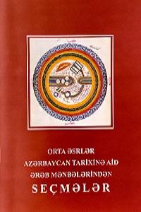 """""""Orta əsrlər Azərbaycan tarixinə aid ərəb mənbələrindən seçmələr"""" kitabı işıq üzü görüb."""