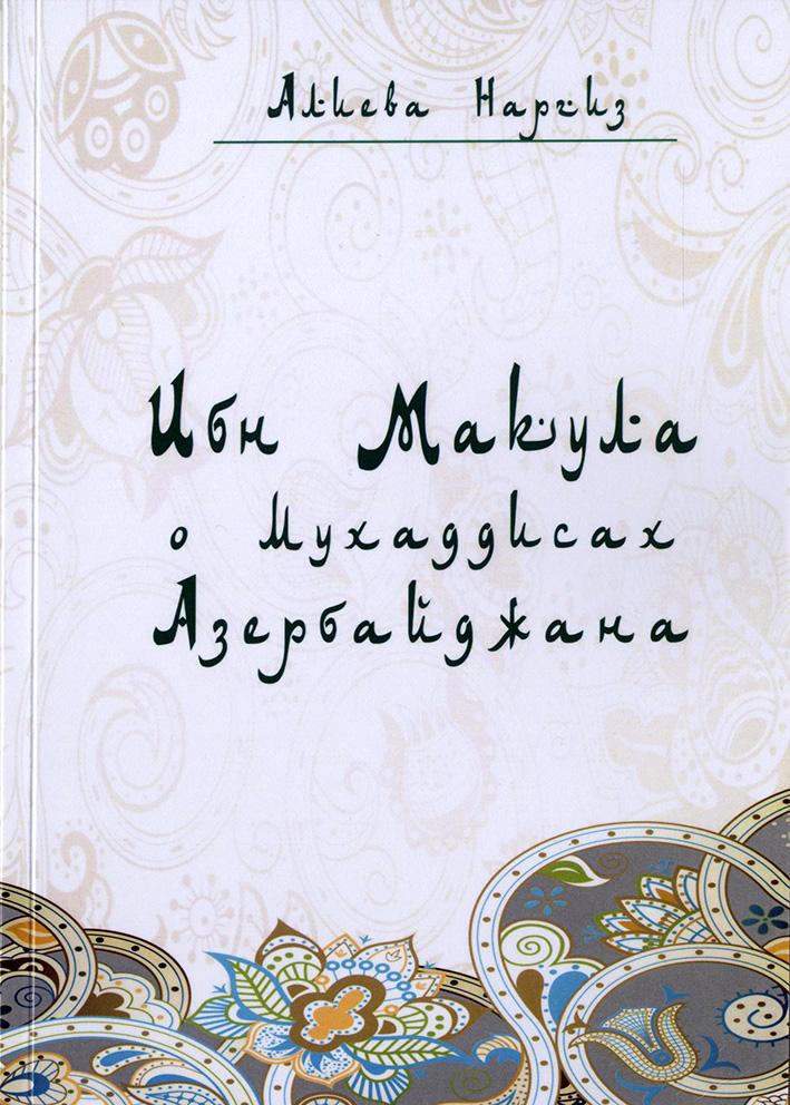 Muzey əməkdaşının yeni kitabı nəşr edilib