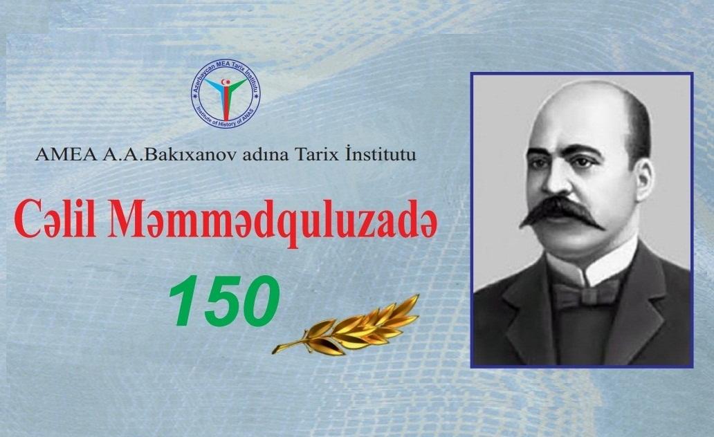 Tarix İnstitutunda Cəlil Məmmədquluzadənin 150 illik yubileyi qeyd olunub