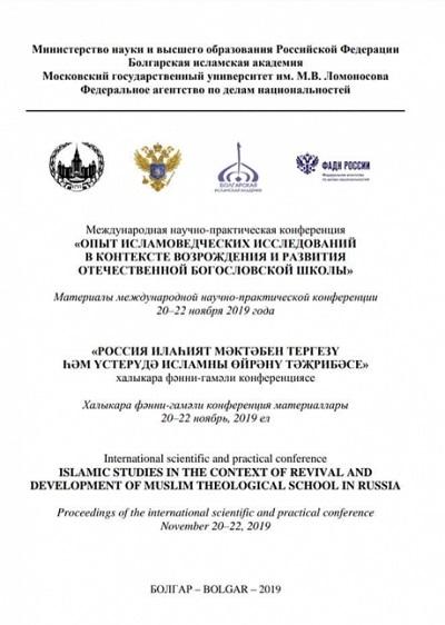 Tarix Muzeyinin əməkdaşlarının məruzələri beynəlxalq topluda dərc edilib